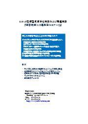 製品ガイド資料「サイクロン式気水分離器水とりくんから除湿エア供給装置まで」 表紙画像
