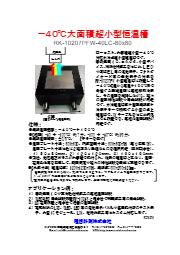 小型恒温槽『RK-10207PFW-40LC-80x80』 表紙画像
