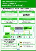 JECCクラウドサービス『リモートアクセスサービス』
