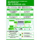 JECCクラウドサービス『リモートアクセスサービス』 表紙画像