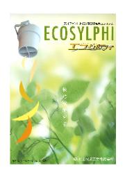 冷暖房環境向上システム『エコシルフィ ECOSYLPHI』 表紙画像