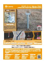 太陽光架台アンカー引き抜きグレードアップ『ランドステッチアンカー Bear』 表紙画像
