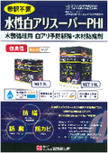 木部処理用白アリ予防駆除・木材防腐剤『水性白アリスーパーPHI』