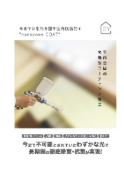 室内抗菌施工『nano zone COAT』 表紙画像