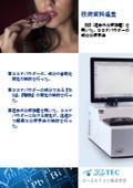 NIRココアパウダーチェッカーを用いた成分分析法の確立 表紙画像