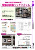 【保管機器】電動式移動ラックシステム カタログ 表紙画像