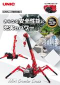 ミニ・クローラクレーン【総合カタログ】
