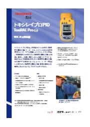 ガス検出器|VOCモニター トキシレイプロPID 表紙画像