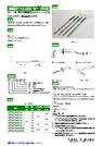 低電圧カートリッジヒーター「CTM型」 表紙画像