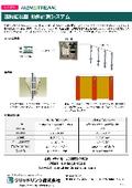 【レンタル】遠隔監視型 傾斜計測システム 製品カタログ