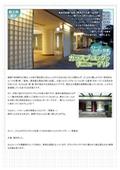 「施工事例集2」ガラスブロックでリニューアル 表紙画像