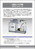 グラフェン開発用小型熱CVD装置 SFCVシリーズ