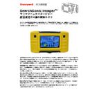 ガス検知器 超音波式ガス漏れ検知カメラ「Search Sonic Imager」 表紙画像