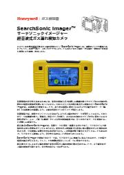 ガス検知器|超音波式ガス漏れ検知カメラ「Search Sonic Imager」 表紙画像