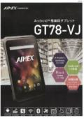 Android搭載産業用タブレット『GT78-VJ』