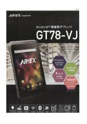 Android搭載産業用タブレット『GT78-VJ』 表紙画像