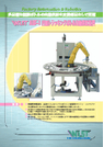円弧トラッキングボトル自動供給装置『ABF-1』 表紙画像