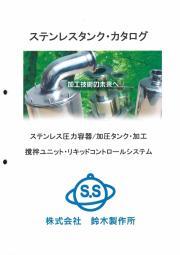 株式会社鈴木製作所 ステンレスタンク取扱カタログ 表紙画像