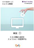 Celb解説1 - CAD構成品目をCelbに取り込む