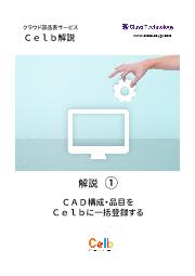 Celb解説1 - CAD構成品目をCelbに取り込む 表紙画像