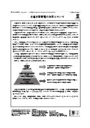水道水質管理の体系について 表紙画像