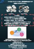 精密加工サービス カタログ 表紙画像
