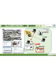 リモートコールセンターにWebRTCのSaverVideoConnect2 表紙画像