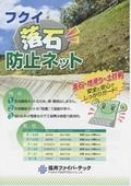 土木資材「落石防止ネット」の製品カタログ