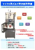 マイクロ波バルク溶融脱泡装置 製品カタログ