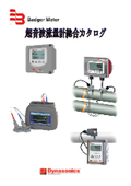 Badger Meter Dynasonics超音波流量計総合カタログ