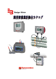 Badger Meter Dynasonics超音波流量計総合カタログ 表紙画像
