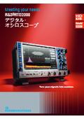 R&S RTO2000 デジタル・ オシロスコープ