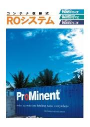 コンテナ収納式ROシステム(RO装置) 表紙画像