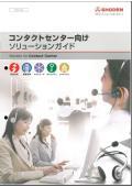 【コンタクトセンター向け】ソリューションガイド 表紙画像