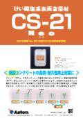 CS-21ネオ(CG-160013-VE 活用促進技術)リーフレット