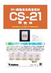 CS-21ネオ(CG-160013-VE 活用促進技術)リーフレット 表紙画像