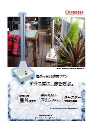 Chrester(クレスター)製品『防雨ファン』 表紙画像
