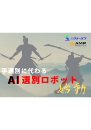 AI選別ロボット『AIBenkei/AIMusashi』 表紙画像
