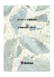 コンクリートの躯体防水 表紙画像