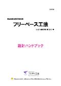 【資料】フリーベース工法 設計ハンドブック 表紙画像