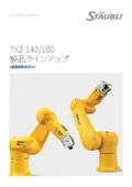 TX2-140/160 製品ラインアップ 表紙画像