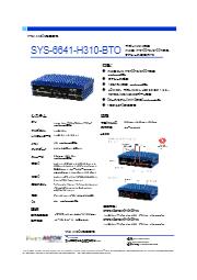 ギガLAN×4ファンレスPC SYS-6641-H310-BTO 表紙画像