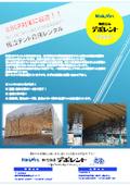【物流の変化にBCP対策!】仮設テント倉庫レンタル 株式会社デポレント