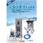 殺菌水製造装置『炭酸次亜水製造装置』 製品カタログ 表紙画像