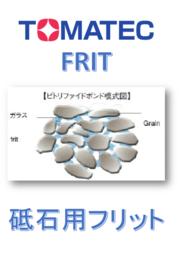 TOMATEC FRIT 『ビトリファイド砥石ボンド用フリット』 表紙画像