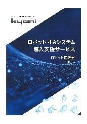 京二ロボット推進室案内資料 表紙画像