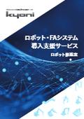 産業用ロボット導入支援サービスのご紹介資料 (京二 ロボット推進室) 表紙画像