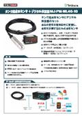 タンク用圧力式水位センサ+デジタル表示器 MJ-PM-WL40