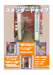 コロナ対策・除菌ゲートのナチュラルクリーンゲート「スタンダードタイプタイプ」 表紙画像