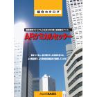 旭化成株式会社『ARケミカルセッター 総合カタログ』 表紙画像